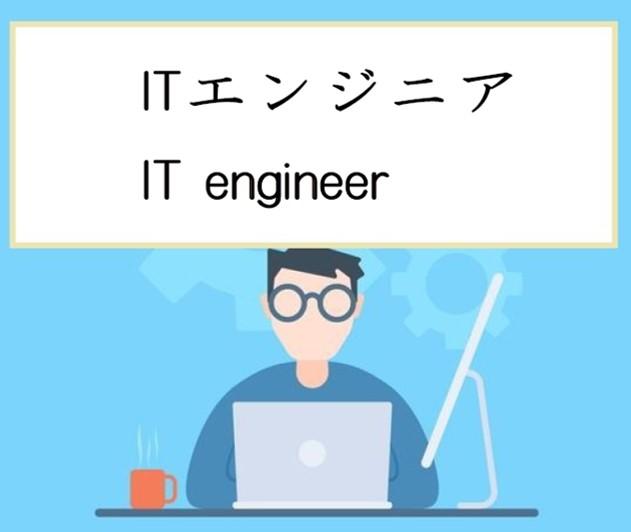 【ITエンジニア】東京*JAVA・C#など*日本人  またはN2以上(M169C)